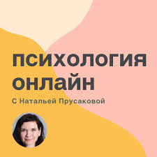 Психология онлайн с Натальей Прусаковой