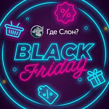 Black Friday шагает по e-commerce | Блог партнерской сети Где ...