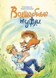 <b>Волшебные туфли</b> (<b>Екатерина Каретникова</b>) - скачать книгу в ...
