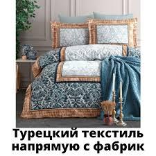 Купить <b>постельное белье</b> турция - Страница 5 - SPIRK.ru