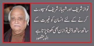 Image result for shahbaz sharif corruption