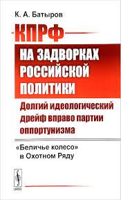 <b>КПРФ на</b> задворках российской политики. Долгий ...