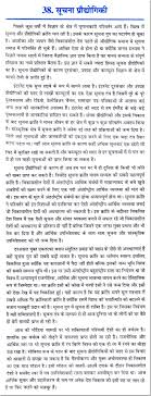 sample essay on the information technology in hindi