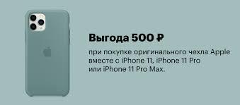 Акции. Выгода на <b>чехлы</b> для <b>iPhone</b> — re:<b>Store</b>