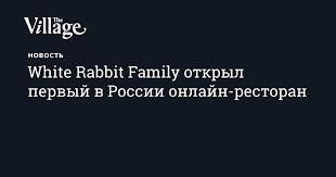 <b>White Rabbit</b> Family открыл первый в России онлайн-ресторан ...