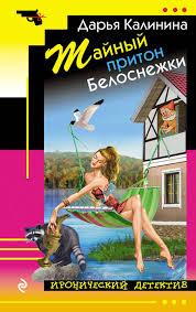 """Книга """"<b>Тайный притон</b> Белоснежки"""" — купить в интернет ..."""