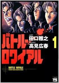 <b>Battle Royale</b> / <b>Манга</b>