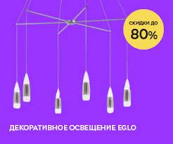 Акция! Скидки до 80% на декоративное освещение <b>Eglo</b>!   Всегда ...