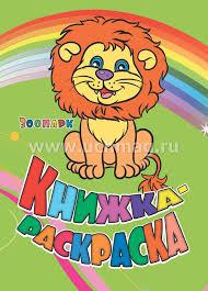 """<b>Книжка</b>-<b>раскраска</b> """"<b>Зоопарк</b>"""" – купить по цене: 39 руб. в интернет ..."""