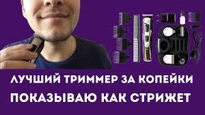 Обзор <b>триммера для стрижки</b> бороды + показываю, как стрижет ...