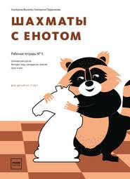 Екатерина Волкова, серия <b>Шахматы с енотом</b> – скачать ...
