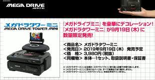 Sega Genesis Mini 'mini tower' includes a Sega CD, 32X, Sonic ...