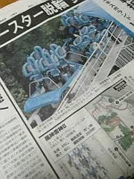 「遊園地 事故 エキスポランド」の画像検索結果