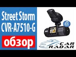 <b>Street Storm CVR-A7510-G</b>. Обзор <b>Street Storm CVR-A7510-G</b>