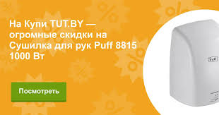 Отзывы Сушилка для рук <b>Puff 8815 1000 Вт</b> на KUPI.TUT.BY