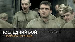 <b>Последний</b> бой майора Пугачева   1 Серия - YouTube