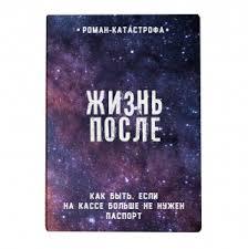 <b>Обложка на паспорт</b> купить в Москве - Прикольные <b>обложки на</b> ...