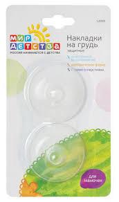 Мир Детства <b>Накладки защитные на</b> сосок купить в Москве, цены ...
