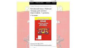 Рабочая <b>тетрадь для записи иероглифов</b> (5шт.) купить в Москве ...