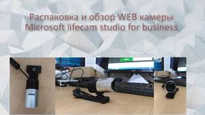 <b>Веб-камера Microsoft LifeCam</b> Studio - YouTube