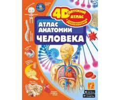 <b>Атласы и карты Издательство</b> АСТ: каталог, цены, продажа с ...