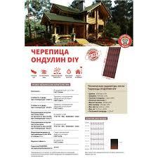 <b>Черепица Ондулин</b> Diy 3x820х1950 мм <b>цвет красный</b> в Кемерове ...