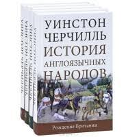 Отзывы о книге <b>История</b> англоязычных народов (<b>комплект из</b> 4 ...