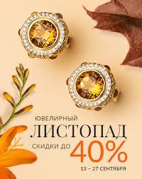 Ювелирный магазин <b>JV</b> - купить ювелирные украшения с ...