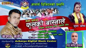 new panche baja dohori song fulako basnale by keshab kunwar new panche baja dohori song fulako basnale by keshab kunwar acharya digital