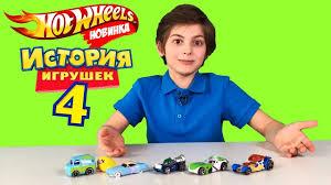 История игрушек 4 - распаковываем <b>машинки Hot Wheels</b> ...