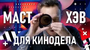 <b>ND</b>-фильтры для съёмки видео | Самое важное для видеографа ...
