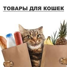 ТОВАРЫ ДЛЯ КОШЕК – купить в интернет-магазине по лучшей ...