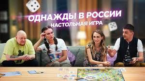 """""""Однажды в России"""" — <b>Настольная игра</b> в правду. - YouTube"""