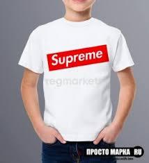 <b>Футболки Supreme</b> в Астрахани (1000 товаров) 🥇