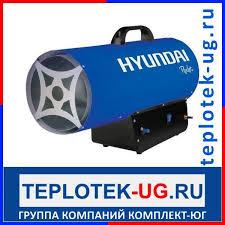 <b>Тепловая пушка</b> газовая <b>Hyundai H</b>-<b>HI1</b>-<b>50</b>-<b>UI582</b> купить, цена в ...