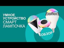 САМЫЕ УМНЫЕ <b>ЛАМПОЧКИ</b> ОТ <b>TP</b>-<b>LINK</b> - обзор от Олега ...