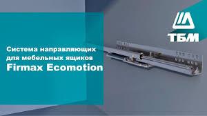 Система <b>направляющих</b> для мебельных ящиков <b>Firmax</b> Ecomotion