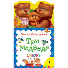 <b>Росмэн Мои веселые</b> друзья Три медведя - Акушерство.Ru