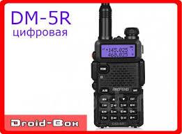 Цифровая портативная DMR <b>радиостанция Baofeng DM</b>-<b>5R</b> ...