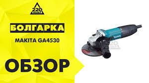 <b>Машина</b> углошлифовальная УШМ, болгарка <b>MAKITA GA4530</b> ...