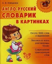 Книги по иностранным языкам для детей <b>Литера</b> — купить на ...