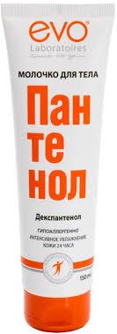 Купить Пантенол <b>evo молочко для тела</b> 150мл (декспантенол) по ...