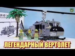 """ЛЕГО Военная Академия #38, Вертолет UH-1 """"Хьюи"""" (""""Ирокез ..."""