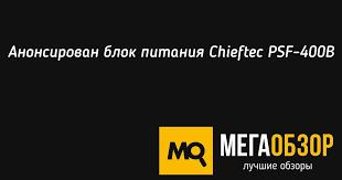 Анонсирован <b>блок питания Chieftec</b> PSF-400B - MegaObzor