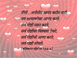 Image result for ecards marathi for valentines day