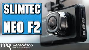 <b>Slimtec Neo F2</b> обзор <b>видеорегистратора</b> - YouTube