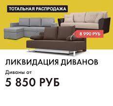 <b>Диваны</b> и Кресла - официальный интернет-магазин в Москве ...