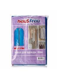 <b>Haus Frau чехол</b> д/одежды Пева 60*135 1шт | Хозяйка