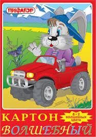 <b>Пифагор Цветной картон</b> Волшебный Заяц на джипе 10 листов ...