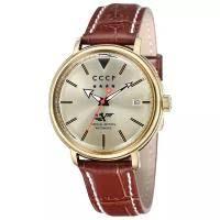 Наручные <b>часы СССР</b> купить в интернет магазине